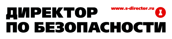 Картинки по запросу журнал Директор по безопасности лого